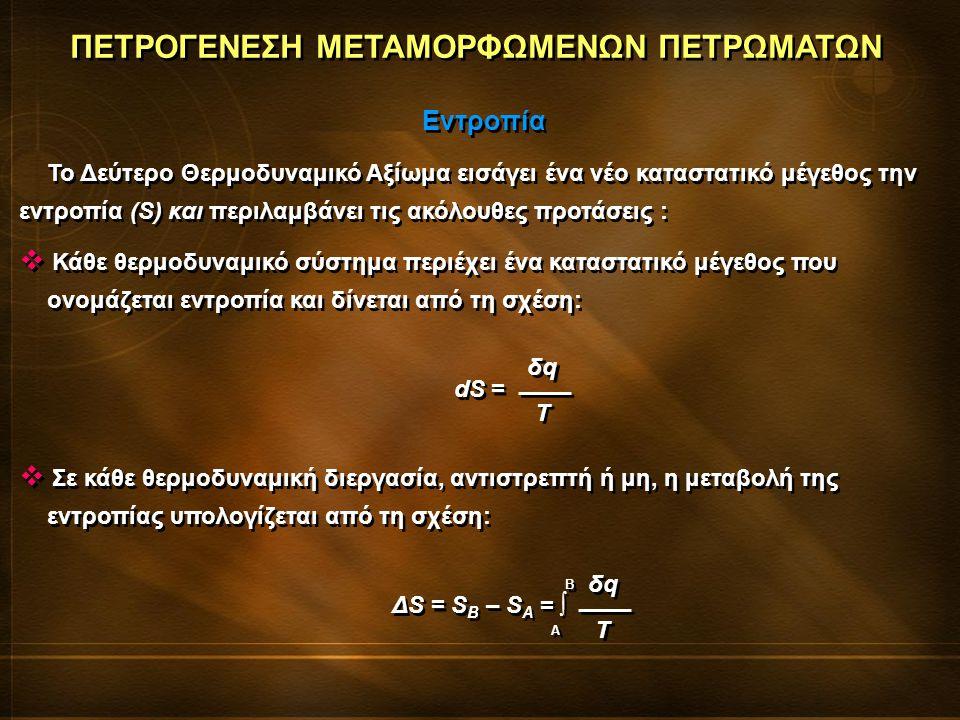 ΠΕΤΡΟΓΕΝΕΣΗ ΜΕΤΑΜΟΡΦΩΜΕΝΩΝ ΠΕΤΡΩΜΑΤΩΝ Εντροπία δqδq δqδq T T Το Δεύτερο Θερμοδυναμικό Αξίωμα εισάγει ένα νέο καταστατικό μέγεθος την εντροπία (S) και