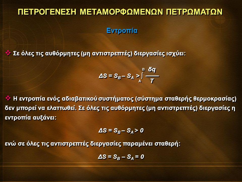  Σε όλες τις αυθόρμητες (μη αντιστρεπτές) διεργασίες ισχύει: ΔS = S B – S A > ∫  Η εντροπία ενός αδιαβατικού συστήματος (σύστημα σταθερής θερμοκρασί
