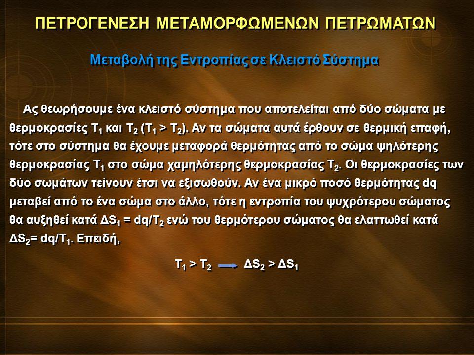 Ας θεωρήσουμε ένα κλειστό σύστημα που αποτελείται από δύο σώματα με θερμοκρασίες Τ 1 και Τ 2 (Τ 1 > Τ 2 ). Αν τα σώματα αυτά έρθουν σε θερμική επαφή,