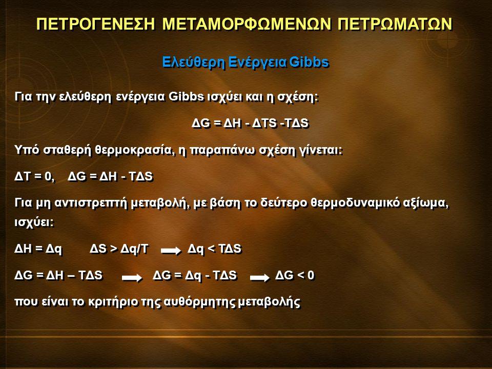 ΠΕΤΡΟΓΕΝΕΣΗ ΜΕΤΑΜΟΡΦΩΜΕΝΩΝ ΠΕΤΡΩΜΑΤΩΝ Για την ελεύθερη ενέργεια Gibbs ισχύει και η σχέση: ΔG = ΔH - ΔTS -TΔS Υπό σταθερή θερμοκρασία, η παραπάνω σχέση