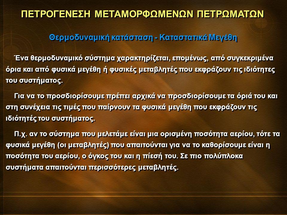 Ένα θερμοδυναμικό σύστημα χαρακτηρίζεται, επομένως, από συγκεκριμένα όρια και από φυσικά μεγέθη ή φυσικές μεταβλητές που εκφράζουν τις ιδιότητες του σ