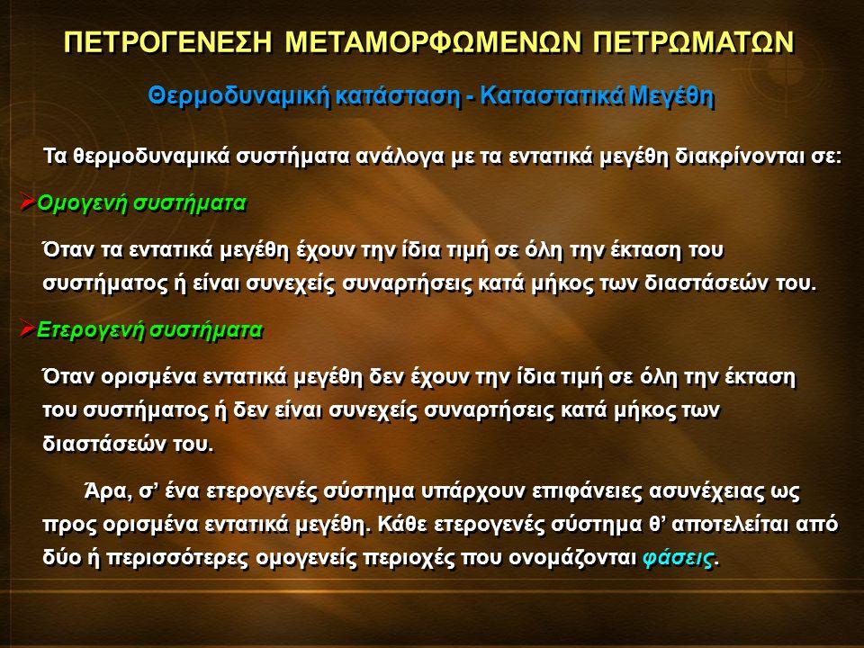 Τα θερμοδυναμικά συστήματα ανάλογα με τα εντατικά μεγέθη διακρίνονται σε:  Ομογενή συστήματα Όταν τα εντατικά μεγέθη έχουν την ίδια τιμή σε όλη την έ