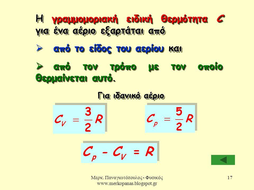 Μερκ. Παναγιωτόπουλος - Φυσικός www.merkopanas.blogspot.gr 17 Η γραμμομοριακή ειδική θερμότητα C για ένα αέριο εξαρτάται από  από το είδος του αερίου