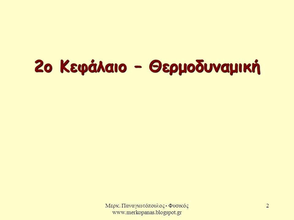 Μερκ. Παναγιωτόπουλος - Φυσικός www.merkopanas.blogspot.gr 2 2ο Κεφάλαιο – Θερμοδυναμική