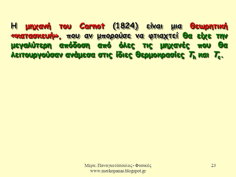 Μερκ. Παναγιωτόπουλος - Φυσικός www.merkopanas.blogspot.gr 23 Η μηχανή του Carnot (1824) είναι μια θεωρητική «κατασκευή», που αν μπορούσε να φτιαχτεί