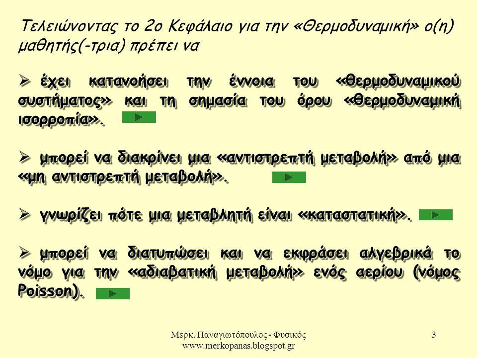 Μερκ. Παναγιωτόπουλος - Φυσικός www.merkopanas.blogspot.gr 3 Τελειώνοντας το 2ο Κεφάλαιο για την «Θερμοδυναμική» ο(η) μαθητής(-τρια) πρέπει να  έχει