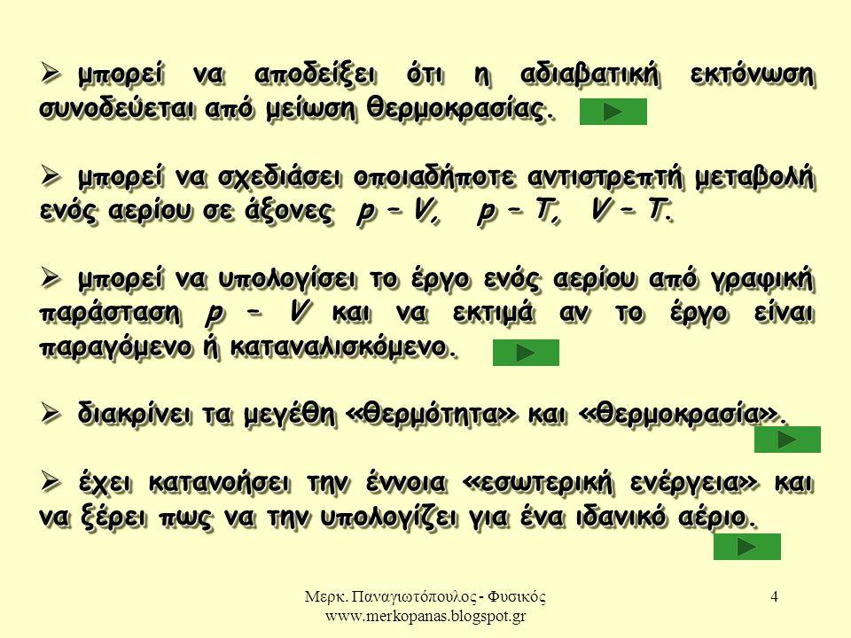 Μερκ. Παναγιωτόπουλος - Φυσικός www.merkopanas.blogspot.gr 4  μπορεί να αποδείξει ότι η αδιαβατική εκτόνωση συνοδεύεται από μείωση θερμοκρασίας.  μπ