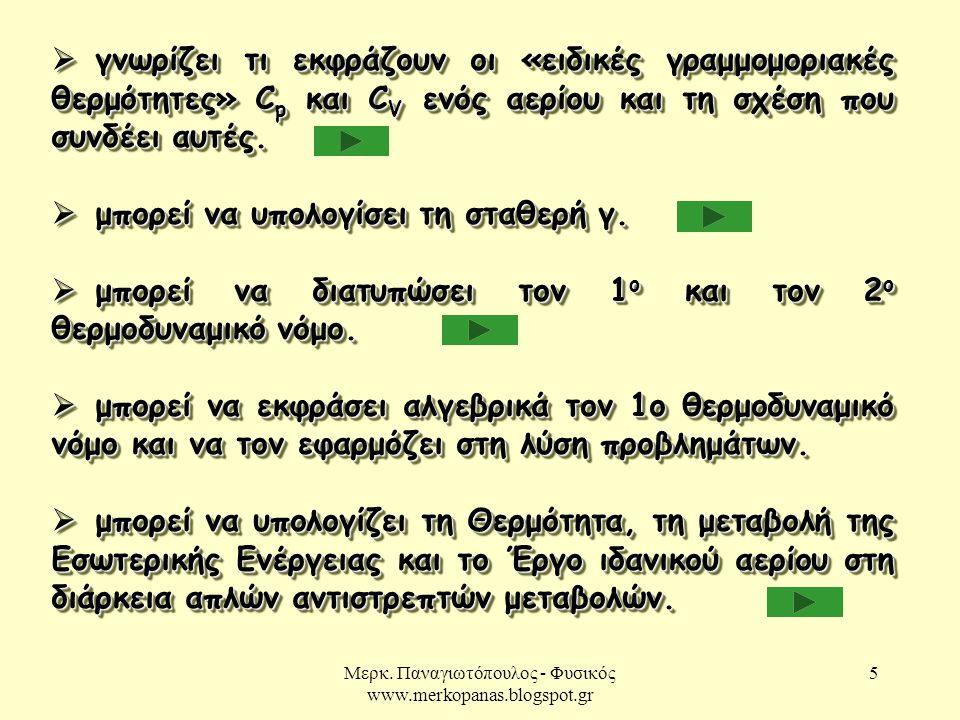 Μερκ. Παναγιωτόπουλος - Φυσικός www.merkopanas.blogspot.gr 5  γνωρίζει τι εκφράζουν οι «ειδικές γραμμομοριακές θερμότητες» C p και C V ενός αερίου κα