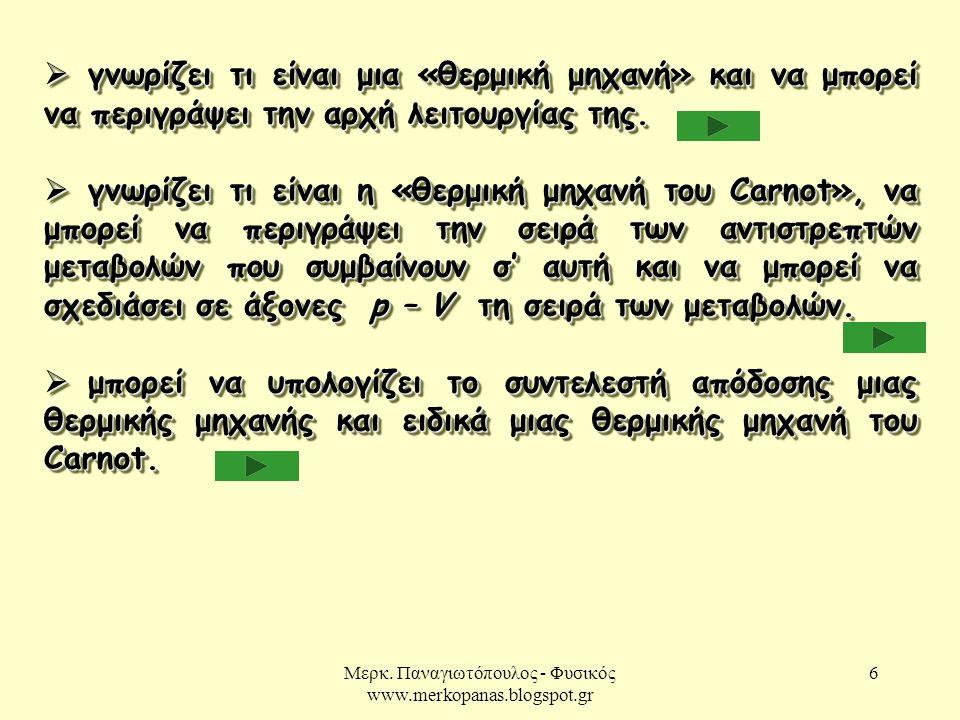 Μερκ. Παναγιωτόπουλος - Φυσικός www.merkopanas.blogspot.gr 6  γνωρίζει τι είναι μια «θερμική μηχανή» και να μπορεί να περιγράψει την αρχή λειτουργίας