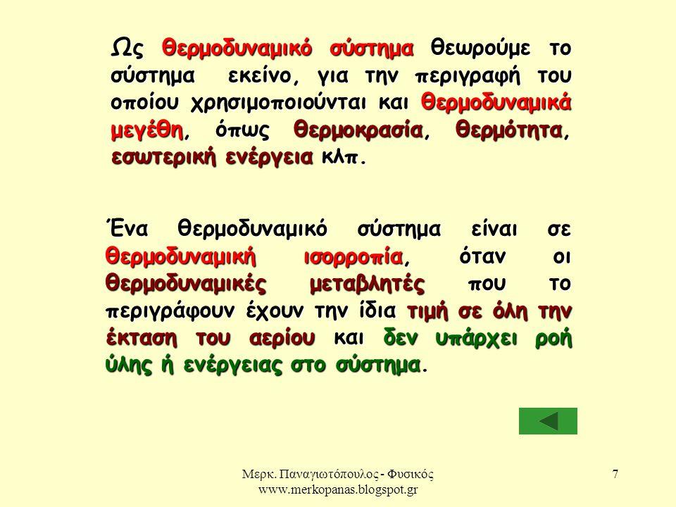 Μερκ. Παναγιωτόπουλος - Φυσικός www.merkopanas.blogspot.gr 7 Ως θερμοδυναμικό σύστημα θεωρούμε το σύστημα εκείνο, για την περιγραφή του οποίου χρησιμο