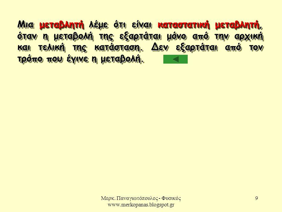 Μερκ. Παναγιωτόπουλος - Φυσικός www.merkopanas.blogspot.gr 9 Μια μεταβλητή λέμε ότι είναι καταστατική μεταβλητή, όταν η μεταβολή της εξαρτάται μόνο απ