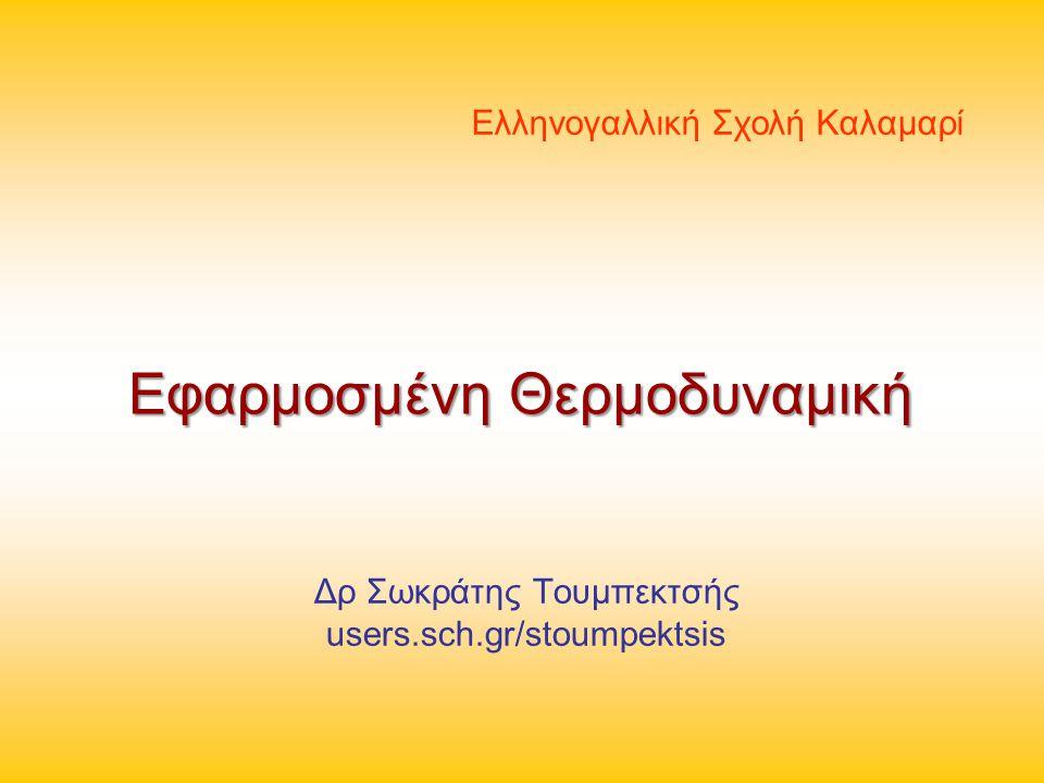 Δρ Σωκράτης Τουμπεκτσής users.sch.gr/stoumpektsis Ελληνογαλλική Σχολή Καλαμαρί Εφαρμοσμένη Θερμοδυναμική