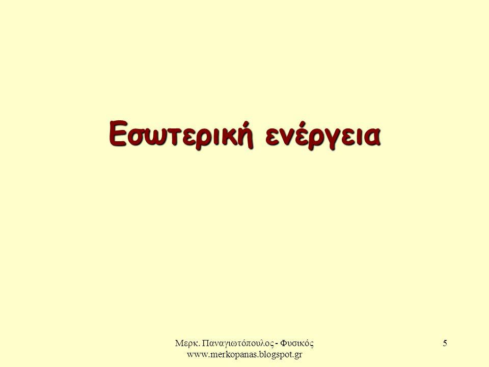 Μερκ. Παναγιωτόπουλος - Φυσικός www.merkopanas.blogspot.gr 5 Εσωτερική ενέργεια