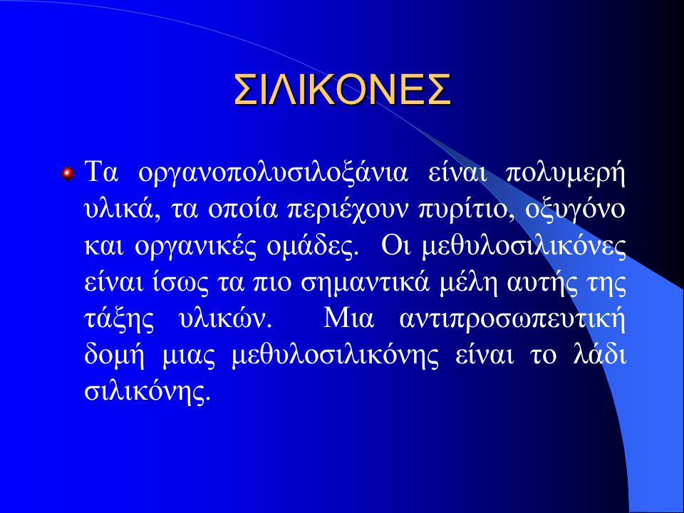ΛΑΔΙ ΣΙΛΙΚΟΝΗΣ
