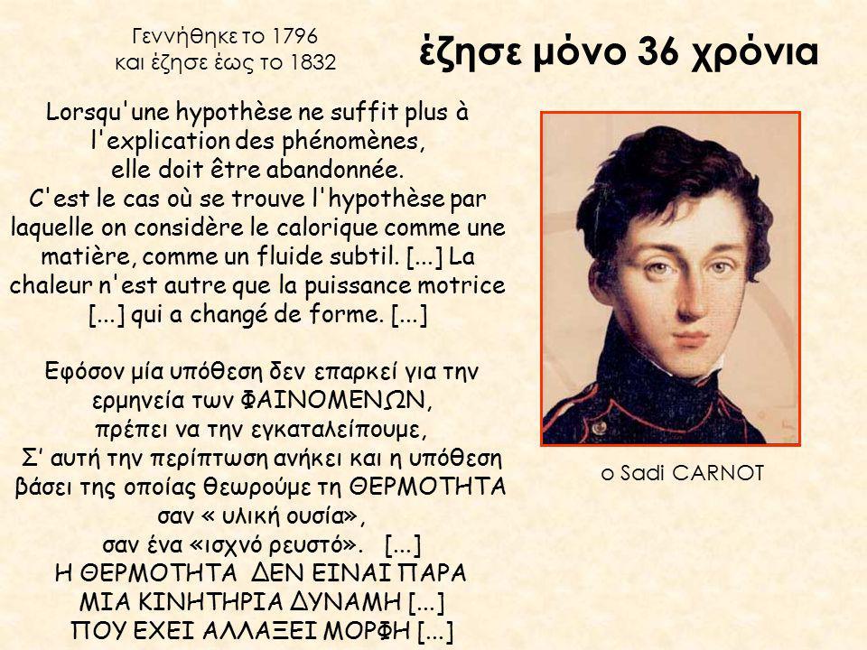 έζησε μόνο 36 χρόνια Γεννήθηκε το 1796 και έζησε έως το 1832 Lorsqu une hypothèse ne suffit plus à l explication des phénomènes, elle doit être abandonnée.