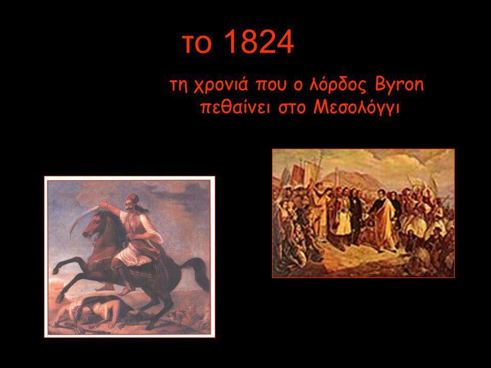 το 1824 τη χρονιά που ο λόρδος Byron πεθαίνει στο Μεσολόγγι