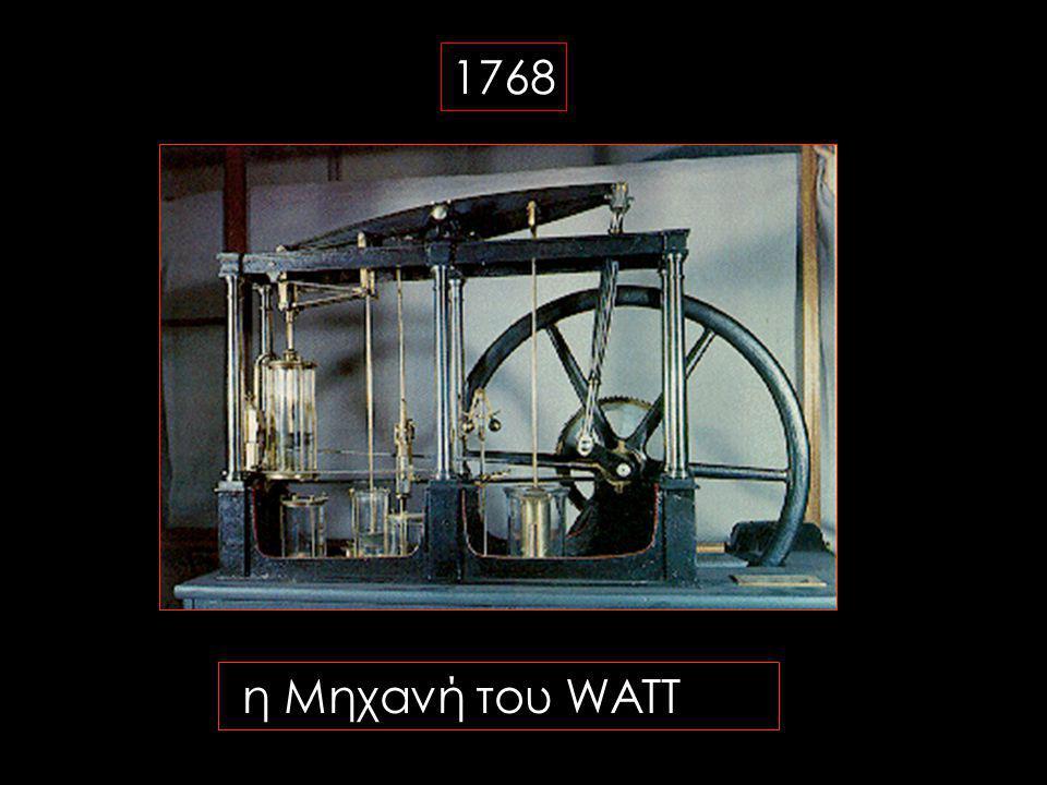 η Μηχανή του WATT 1768