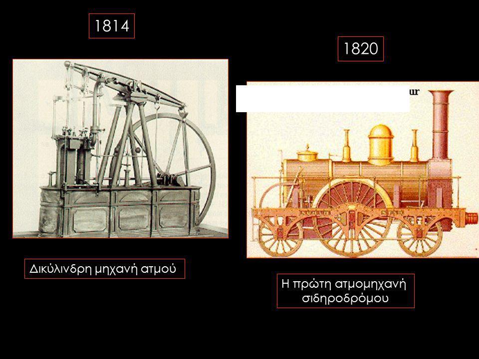 Δικύλινδρη μηχανή ατμού Η πρώτη ατμομηχανή σιδηροδρόμου 1814 1820