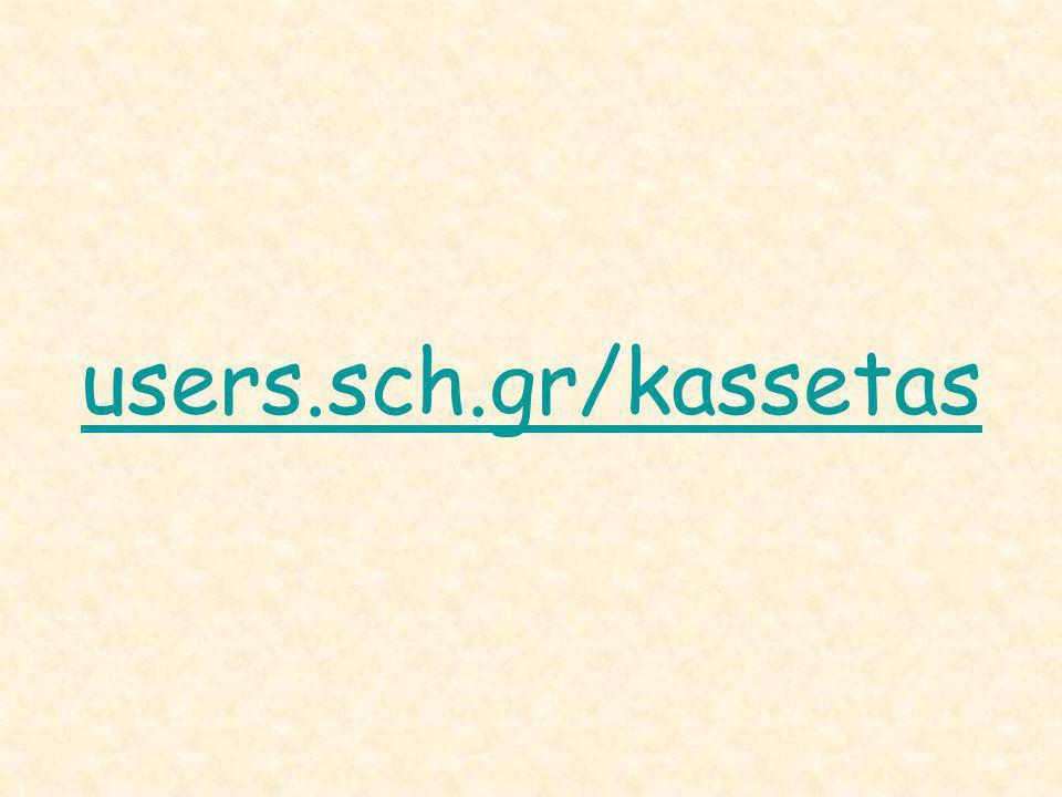 users.sch.gr/kassetas