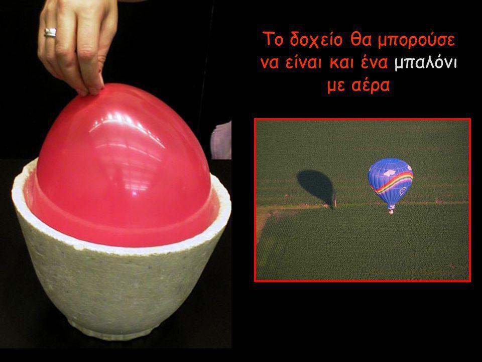 Το δοχείο θα μπορούσε να είναι και ένα μπαλόνι με αέρα
