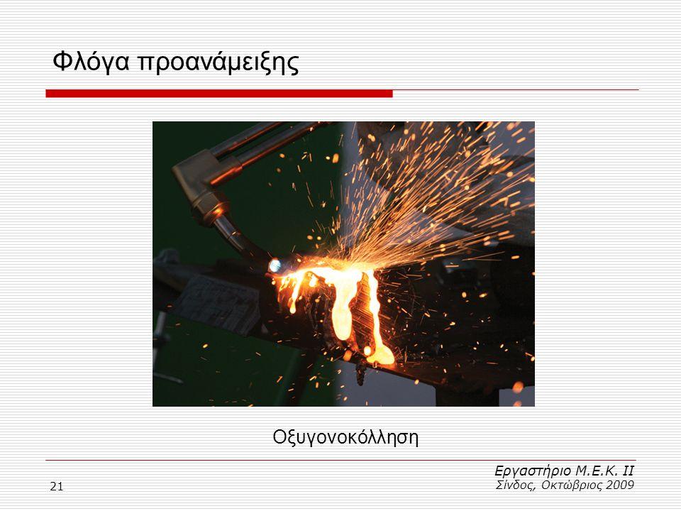 21 Φλόγα προανάμειξης Εργαστήριο Μ.Ε.Κ. ΙΙ Σίνδος, Οκτώβριος 2009 Οξυγονοκόλληση
