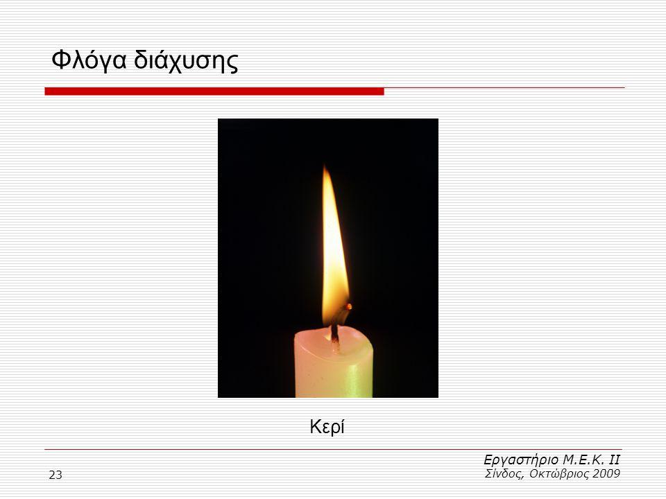 23 Φλόγα διάχυσης Εργαστήριο Μ.Ε.Κ. ΙΙ Σίνδος, Οκτώβριος 2009 Κερί