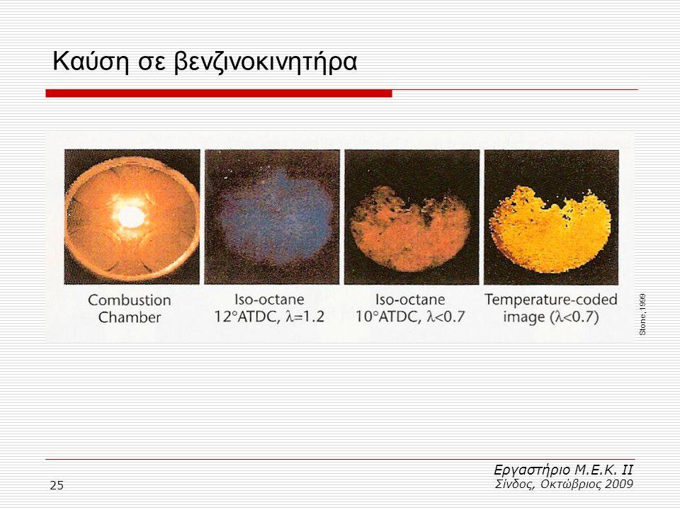 25 Καύση σε βενζινοκινητήρα Εργαστήριο Μ.Ε.Κ. ΙΙ Σίνδος, Οκτώβριος 2009 Stone, 1999