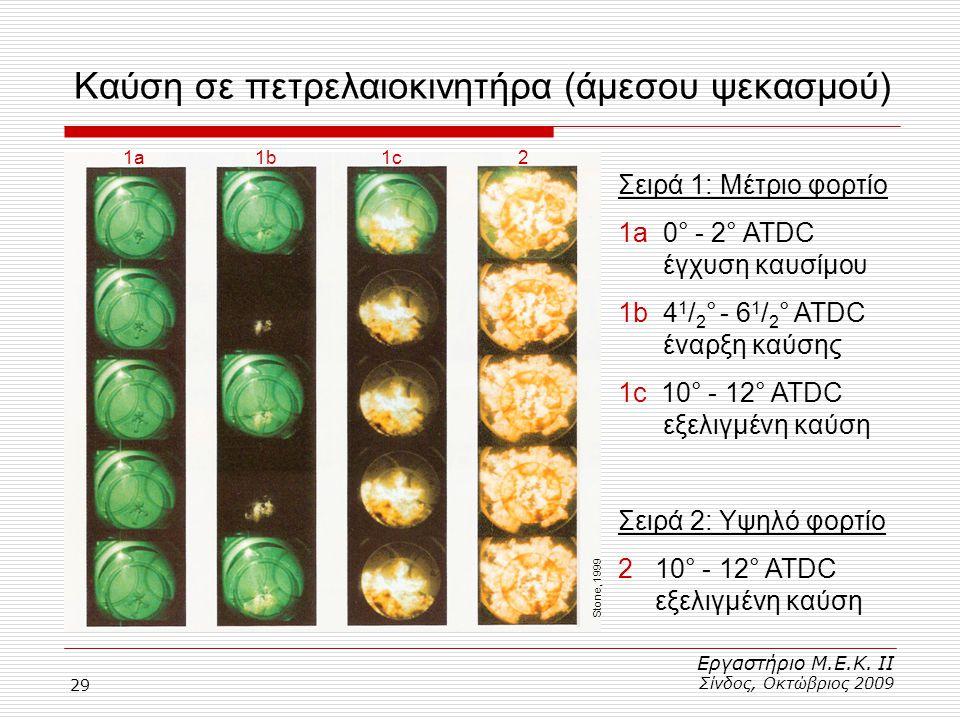 29 Καύση σε πετρελαιοκινητήρα (άμεσου ψεκασμού) Εργαστήριο Μ.Ε.Κ. ΙΙ Σίνδος, Οκτώβριος 2009 Σειρά 1: Μέτριο φορτίο 1a 0° - 2° ATDC έγχυση καυσίμου 1b