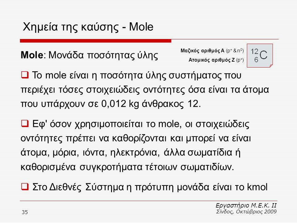 35 Χημεία της καύσης - Mole Εργαστήριο Μ.Ε.Κ. ΙΙ Σίνδος, Οκτώβριος 2009 Mole: Μονάδα ποσότητας ύλης  Το mole είναι η ποσότητα ύλης συστήματος που περ