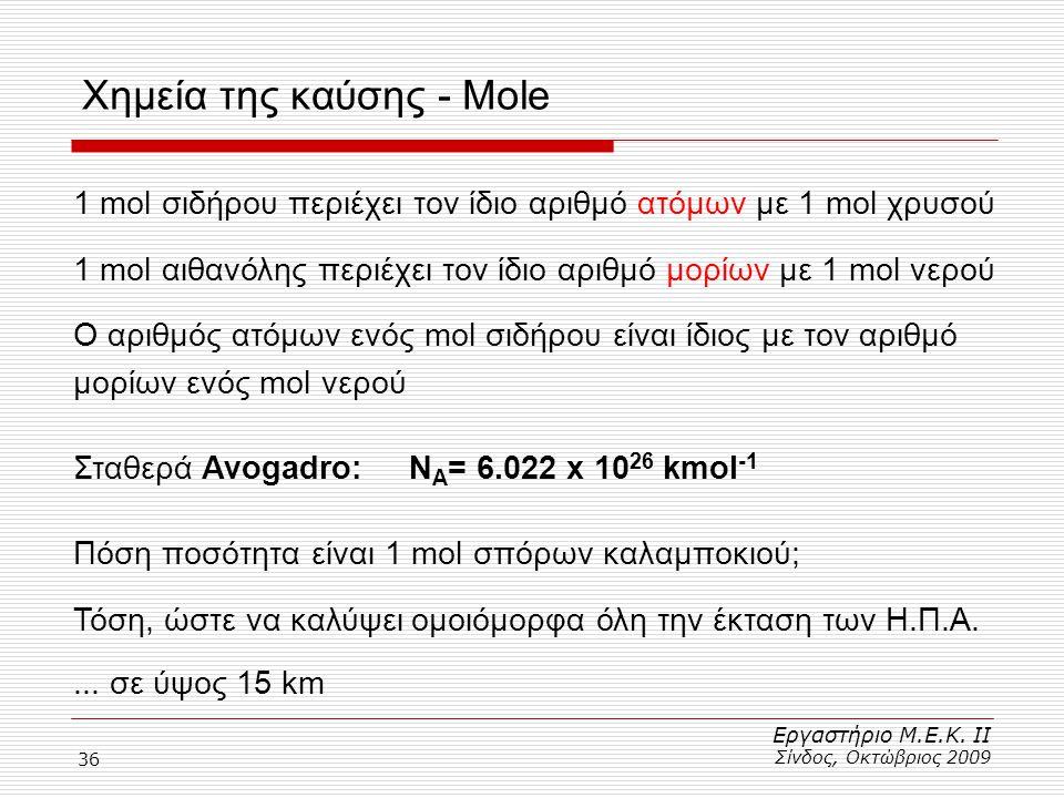 36 Χημεία της καύσης - Mole Εργαστήριο Μ.Ε.Κ. ΙΙ Σίνδος, Οκτώβριος 2009 1 mol σιδήρου περιέχει τον ίδιο αριθμό ατόμων με 1 mol χρυσού 1 mol αιθανόλης