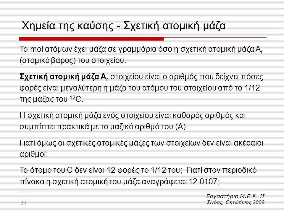 37 Χημεία της καύσης - Σχετική ατομική μάζα Εργαστήριο Μ.Ε.Κ. ΙΙ Σίνδος, Οκτώβριος 2009 Το mol ατόμων έχει μάζα σε γραμμάρια όσο η σχετική ατομική μάζ