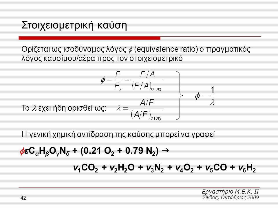 42 Στοιχειομετρική καύση Εργαστήριο Μ.Ε.Κ. ΙΙ Σίνδος, Οκτώβριος 2009 Ορίζεται ως ισοδύναμος λόγος  (equivalence ratio) o πραγματικός λόγος καυσίμου/α