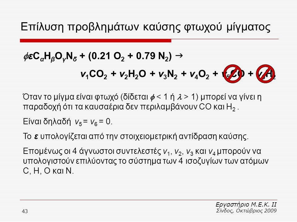 43 Επίλυση προβλημάτων καύσης φτωχού μίγματος Εργαστήριο Μ.Ε.Κ. ΙΙ Σίνδος, Οκτώβριος 2009  εC α H β O γ N δ + (0.21 Ο 2 + 0.79 Ν 2 )  ν 1 CO 2 + ν 2