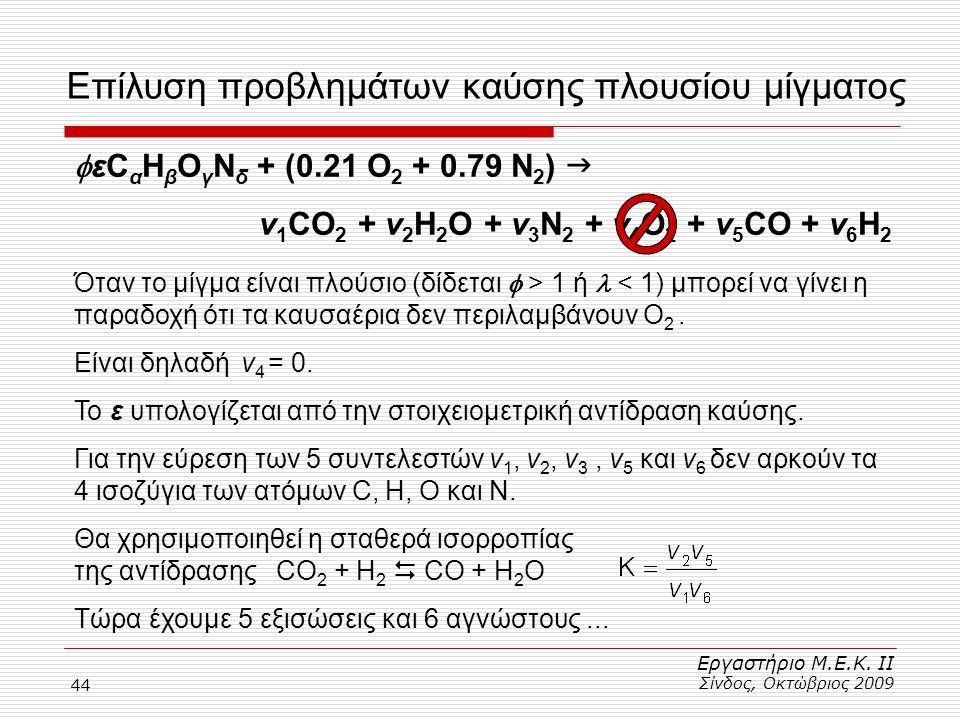 44 Επίλυση προβλημάτων καύσης πλουσίου μίγματος Εργαστήριο Μ.Ε.Κ. ΙΙ Σίνδος, Οκτώβριος 2009  εC α H β O γ N δ + (0.21 Ο 2 + 0.79 Ν 2 )  ν 1 CO 2 + ν