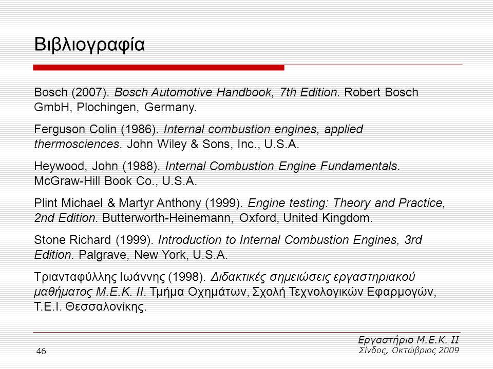 46 Βιβλιογραφία Εργαστήριο Μ.Ε.Κ. ΙΙ Σίνδος, Οκτώβριος 2009 Bosch (2007). Bosch Automotive Handbook, 7th Edition. Robert Bosch GmbH, Plochingen, Germa