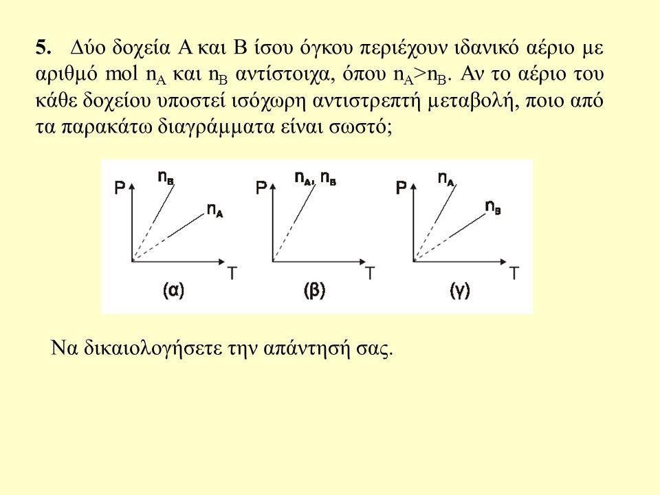 5. ∆ύο δοχεία Α και Β ίσου όγκου περιέχουν ιδανικό αέριο µε αριθµό mol n Α και n Β αντίστοιχα, όπου n Α >n Β. Αν το αέριο του κάθε δοχείου υποστεί ισό