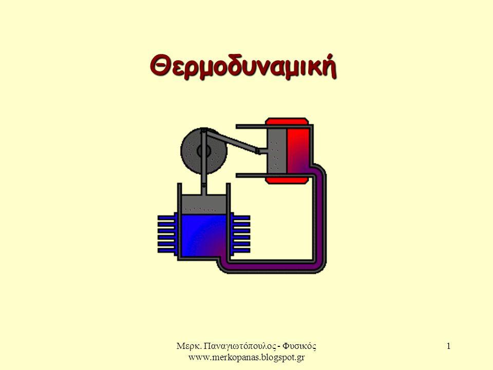 Μερκ. Παναγιωτόπουλος - Φυσικός www.merkopanas.blogspot.gr 1 Θερμοδυναμική