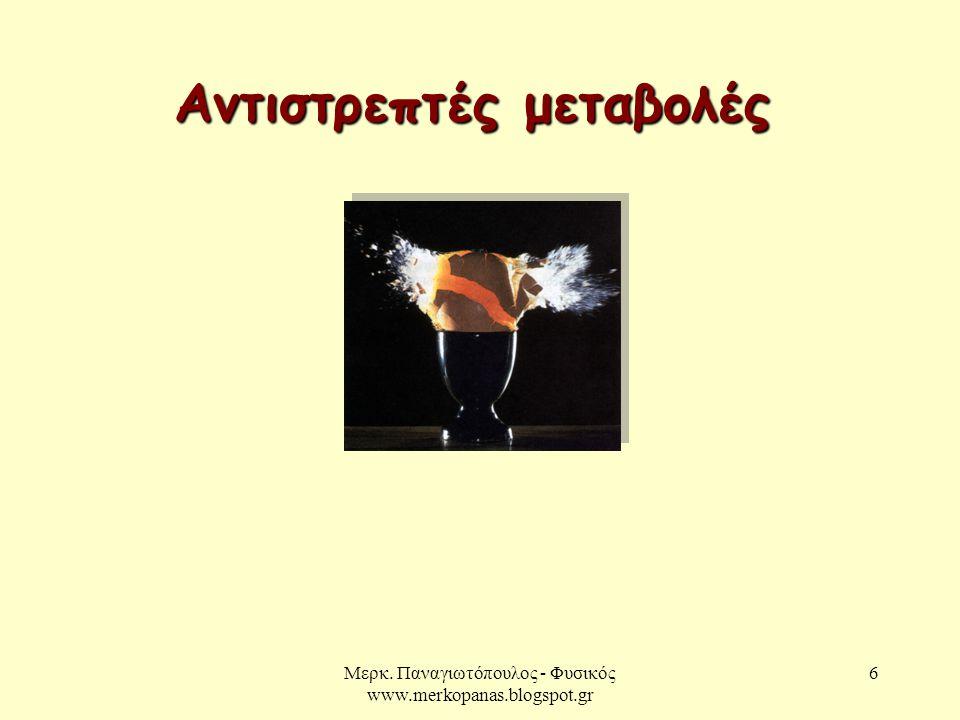 Μερκ. Παναγιωτόπουλος - Φυσικός www.merkopanas.blogspot.gr 6 Αντιστρεπτές μεταβολές