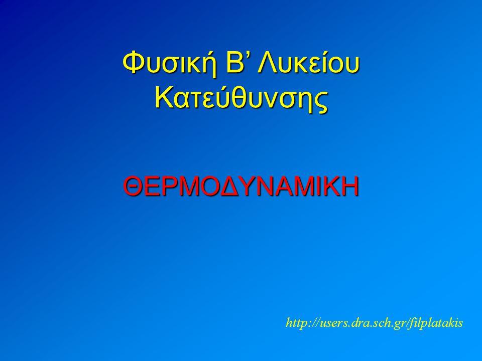 ΘΕΡΜΟΔΥΝΑΜΙΚΗ Φυσική Β' Λυκείου Κατεύθυνσης http://users.dra.sch.gr/filplatakis