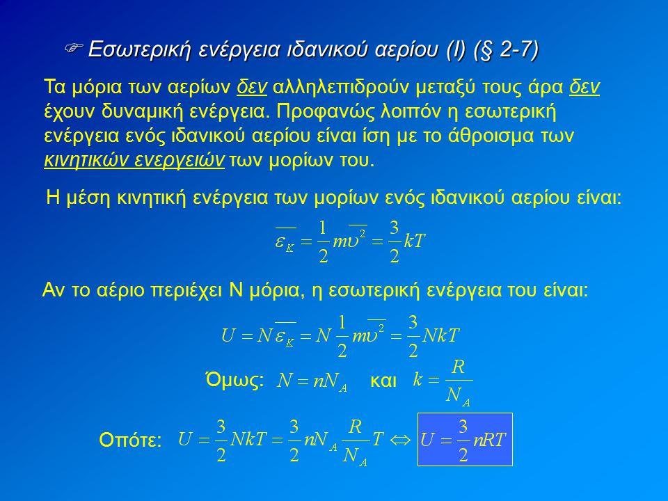 Εσωτερική ενέργεια ιδανικού αερίου (Ι) (§ 2-7) Τα μόρια των αερίων δεν αλληλεπιδρούν μεταξύ τους άρα δεν έχουν δυναμική ενέργεια. Προφανώς λοιπόν η
