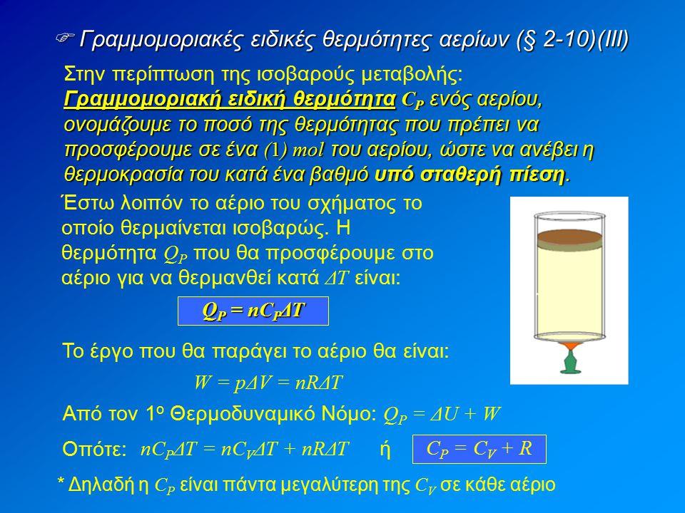  Γραμμομοριακές ειδικές θερμότητες αερίων (§ 2-10)(ΙIΙ) Γραμμομοριακή ειδική θερμότητα C P ενός αερίου, ονομάζουμε το ποσό της θερμότητας που πρέπει