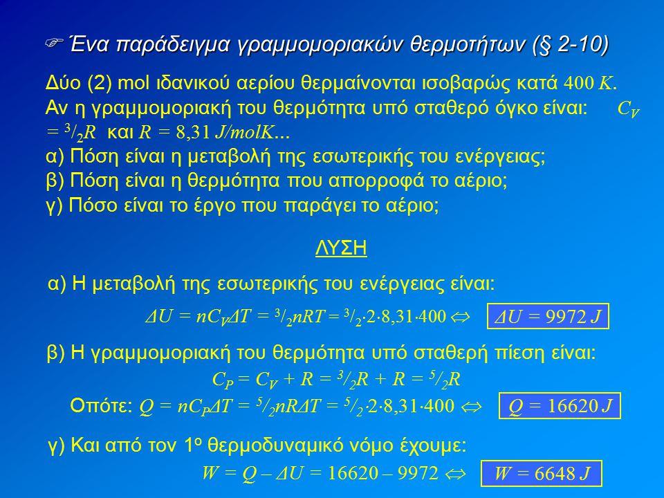  Ένα παράδειγμα γραμμομοριακών θερμοτήτων (§ 2-10) Δύο (2) mol ιδανικού αερίου θερμαίνονται ισοβαρώς κατά 400 Κ. Αν η γραμμομοριακή του θερμότητα υπό