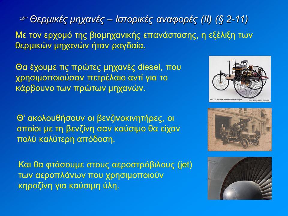  Θερμικές μηχανές – Ιστορικές αναφορές (ΙΙ) (§ 2-11) Με τον ερχομό της βιομηχανικής επανάστασης, η εξέλιξη των θερμικών μηχανών ήταν ραγδαία. Θα έχου