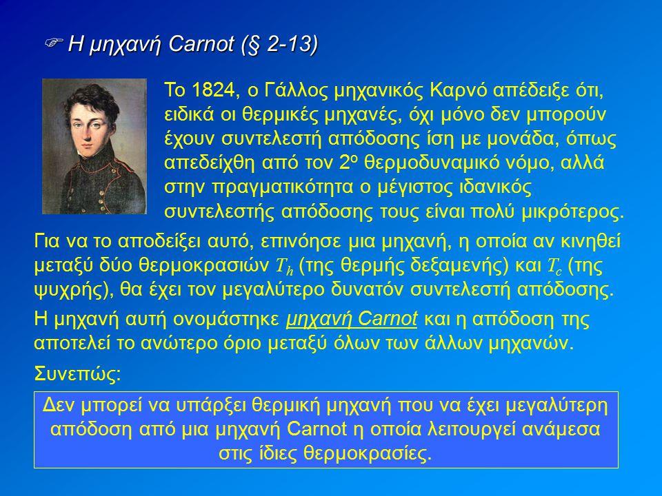  Η μηχανή Carnot (§ 2-13) Το 1824, ο Γάλλος μηχανικός Καρνό απέδειξε ότι, ειδικά οι θερμικές μηχανές, όχι μόνο δεν μπορούν έχουν συντελεστή απόδοσης