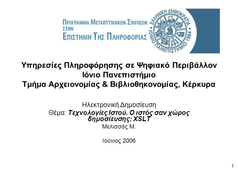 1 Υπηρεσίες Πληροφόρησης σε Ψηφιακό Περιβάλλον Ιόνιο Πανεπιστήμιο Τμήμα Αρχειονομίας & Βιβλιοθηκονομίας, Κέρκυρα Ηλεκτρονική Δημοσίευση Θέμα: Τεχνολογίες Ιστού.