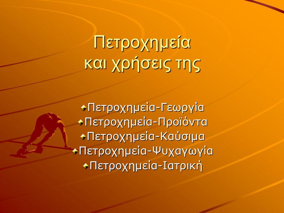 Πετροχημεία-Γεωργία Οι παραδοσιακές μέθοδοι καλλιέργειας της Γής ήταν και είναι αδύνατο να καλύψουν τις διαρκώς αυξανόμενες ανάγκες με αποτέλεσμα να χρησιμοποιείται η λεγόμενη εντατική καλλιέργεια.