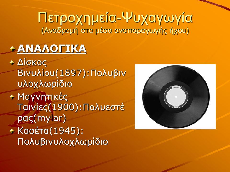ΨΗΦΙΑΚΑ CD(1980):Πολυανθρακικ ά Πολυμερή και Πολυστυρένιο MP3(1991):Πολυανθρακι κά Πολυμερή DVD VIDEO(1996):Πολυανθρ ακικά Πολυμερή DVD AUDIO(2000):Πολυανθρ ακικά Πολυμερή iPOD(2001):Πολυανθρα κικά Πολυμερή
