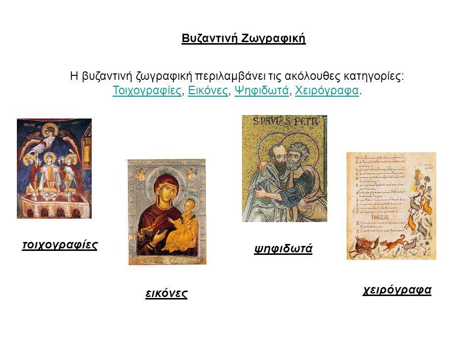 Βυζαντινή Ζωγραφική H βυζαντινή ζωγραφική περιλαμβάνει τις ακόλουθες κατηγορίες: Τοιχογραφίες, Εικόνες, Ψηφιδωτά, Χειρόγραφα. ΤοιχογραφίεςΕικόνεςΨηφιδ