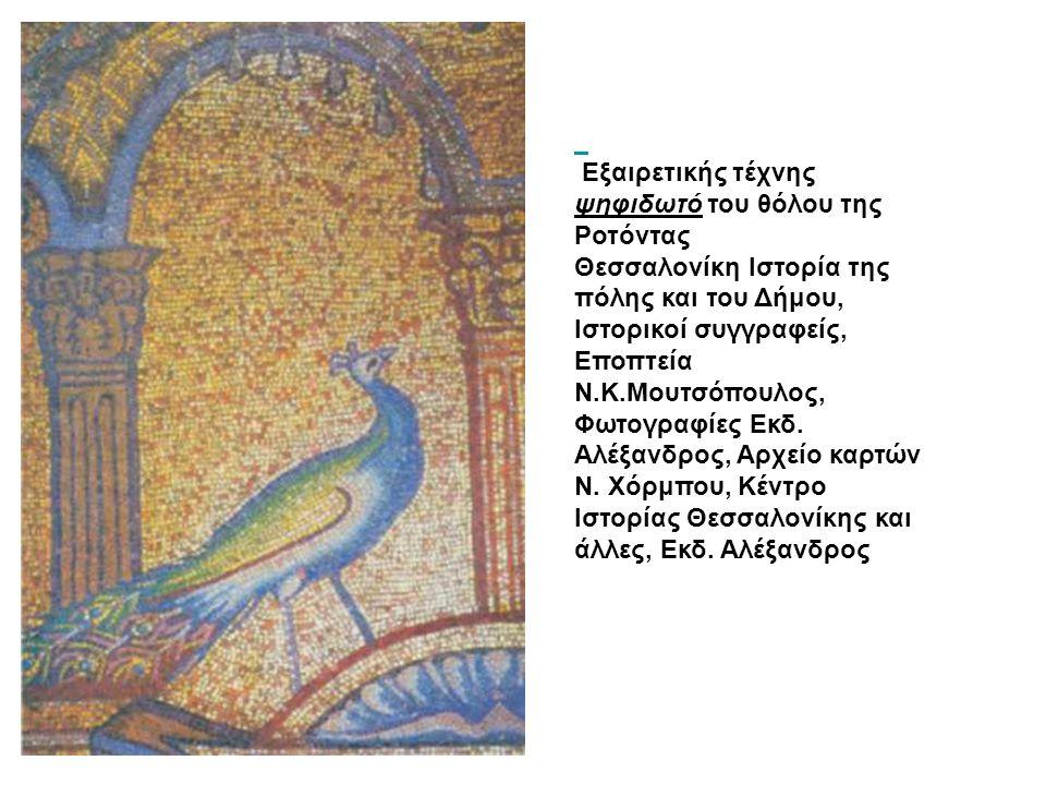 Εξαιρετικής τέχνης ψηφιδωτό του θόλου της Ροτόντας Θεσσαλονίκη Ιστορία της πόλης και του Δήμου, Ιστορικοί συγγραφείς, Εποπτεία Ν.Κ.Μουτσόπουλος, Φωτογ