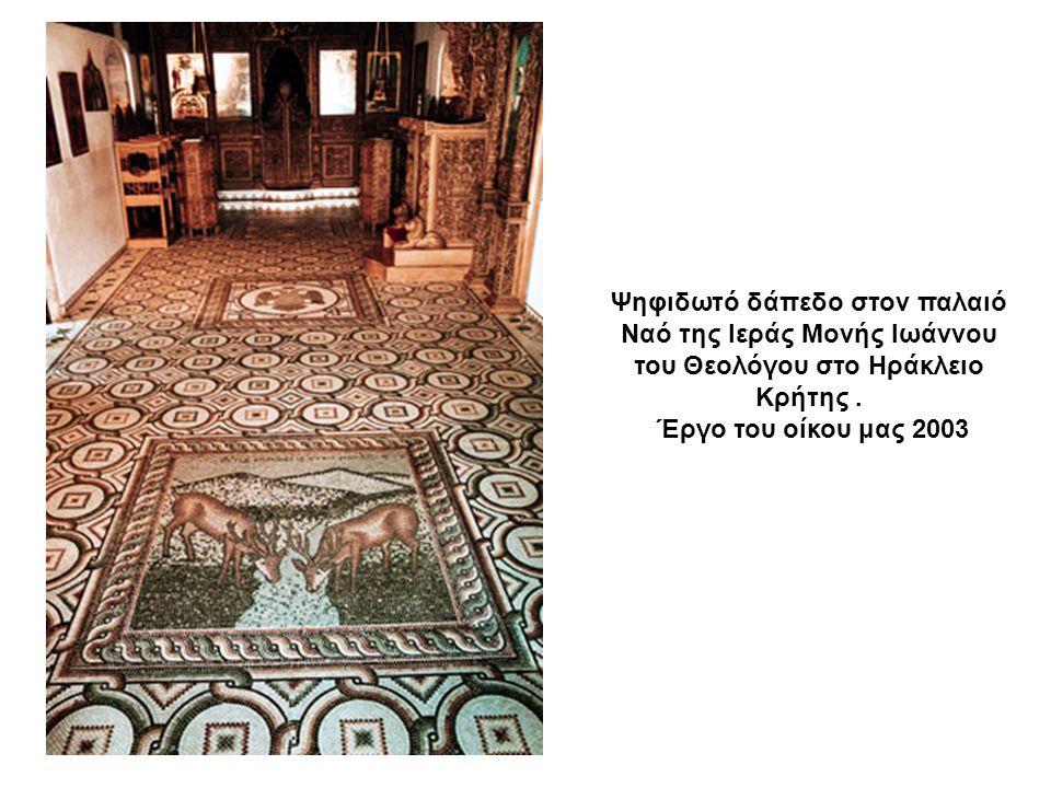 Ψηφιδωτό δάπεδο στον παλαιό Ναό της Ιεράς Μονής Ιωάννου του Θεολόγου στο Ηράκλειο Κρήτης. Έργο του οίκου μας 2003